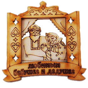 Всё для бабушек 👵 и дедушек 🧓 в Ярославле 1 страница