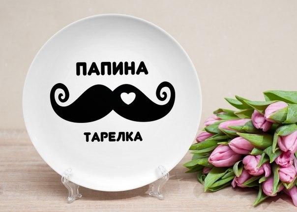 Папина тарелка в Ярославле
