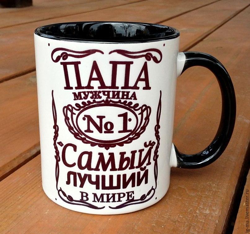 Кружка для папы в Ярославле