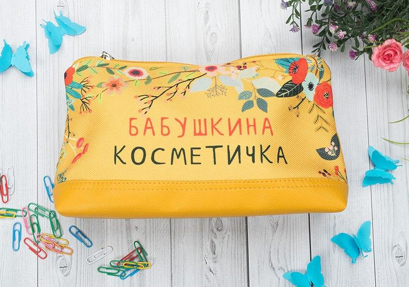 Косметичка для бабули в Ярославле