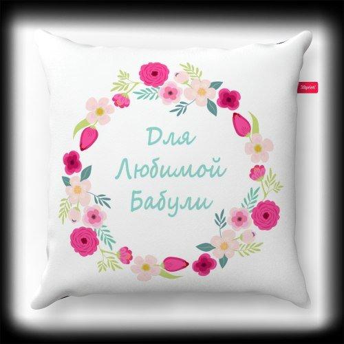 Именная подушка в Ярославле