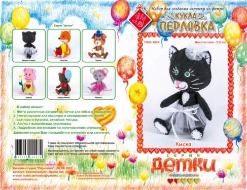 Набор Перловка для изготовления игрушки Киска ПФД-1054 в Ярославле